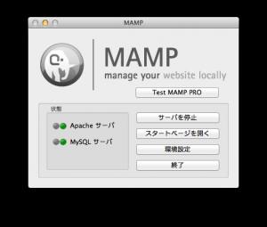 mamp-setup2