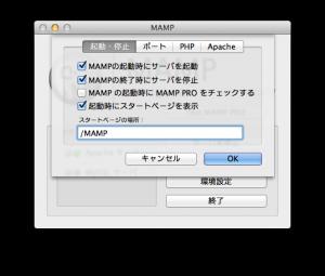 mamp-setup3