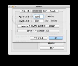 mamp-setup4