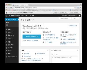 wp-install11