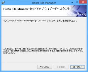hosts-install3