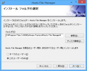 hosts-install4