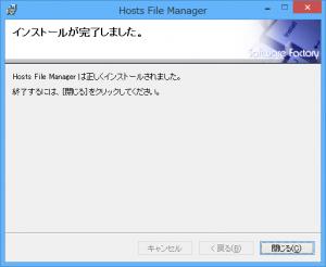 hosts-install7
