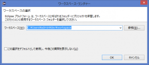win-eclipse-install9
