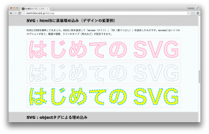 SVG利用例
