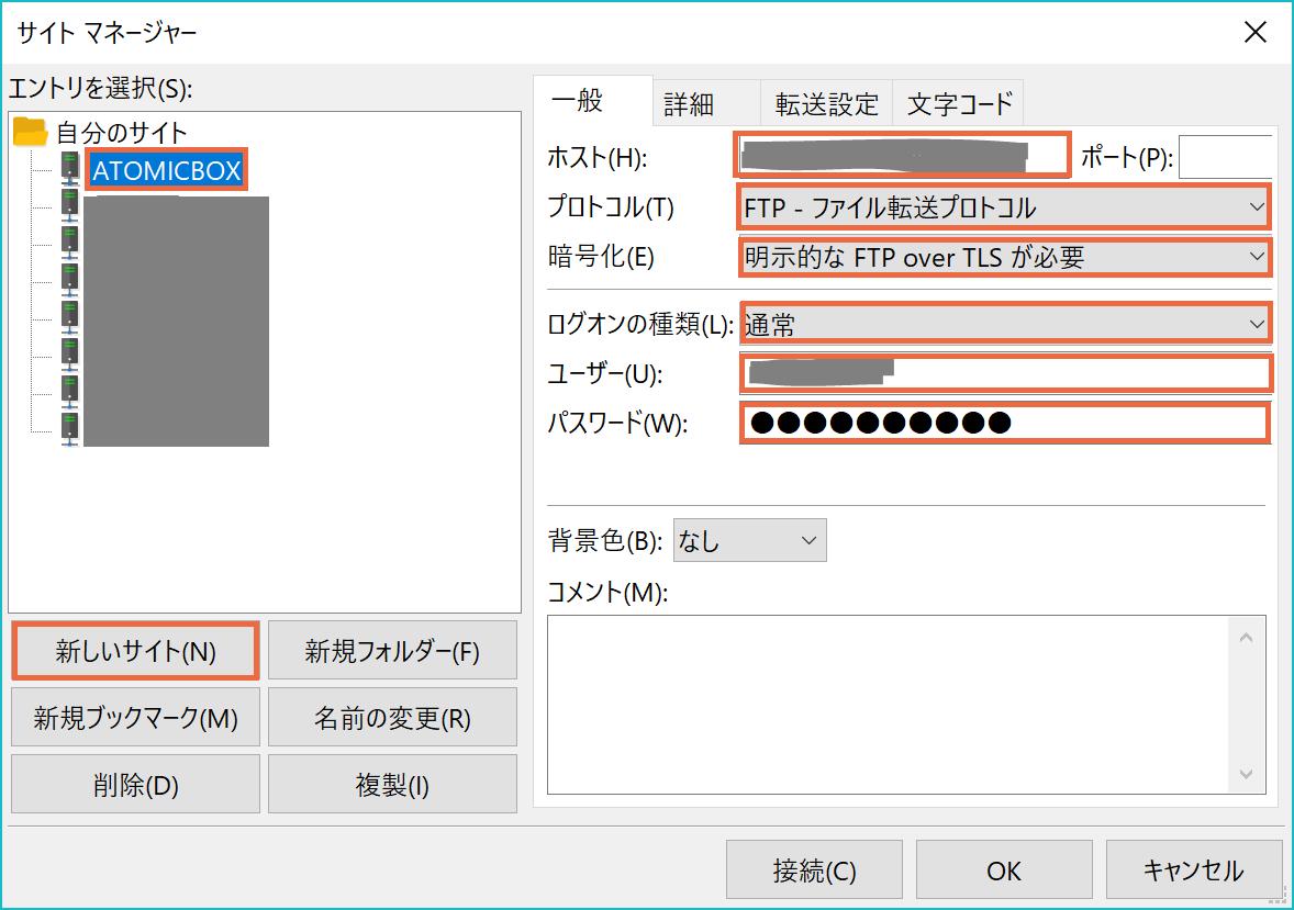 FileZilla設定方法と、FTP・FTPSについての覚書 – atomicbox